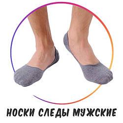 Носки Следы Мужские Упаковками