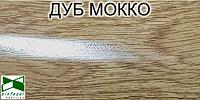Универсальный порог Идеал Дуб Мокко