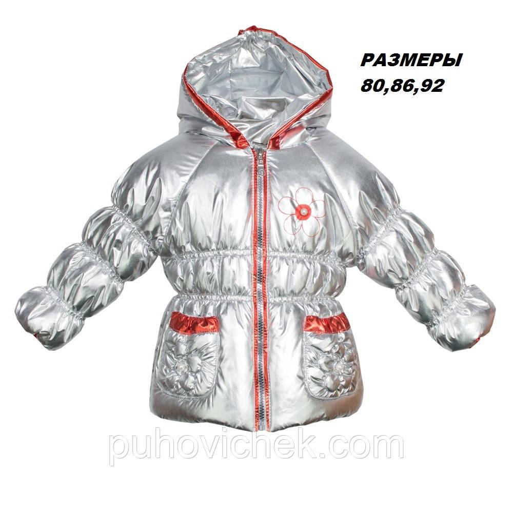 Весенние детские курточки блестящие для девочек