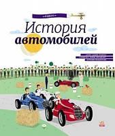 История автомобилей Энциклопедия для детей (тв)