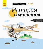 История самолетов Энциклопедия для детей (тв)
