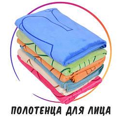 Полотенца для Лица Оптом