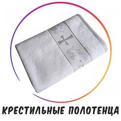 Крестильное Полотенце - крыжма Оптом