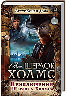 Приключения Шерлока Холмса. Конан Дойл А. Клуб Семейного Досуга