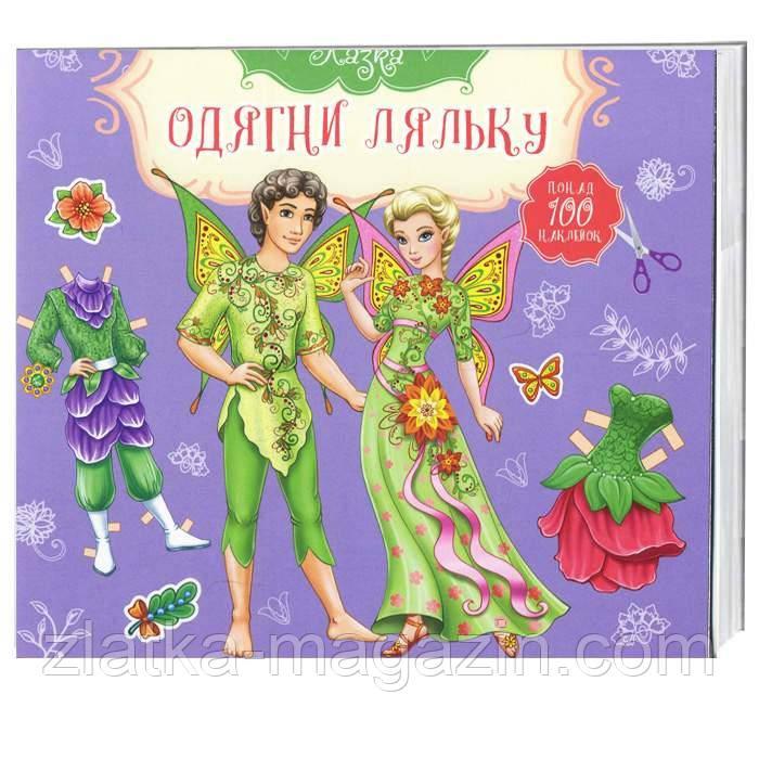 Одягни ляльку. Ельф і фея. З наліпками (9786176907305)