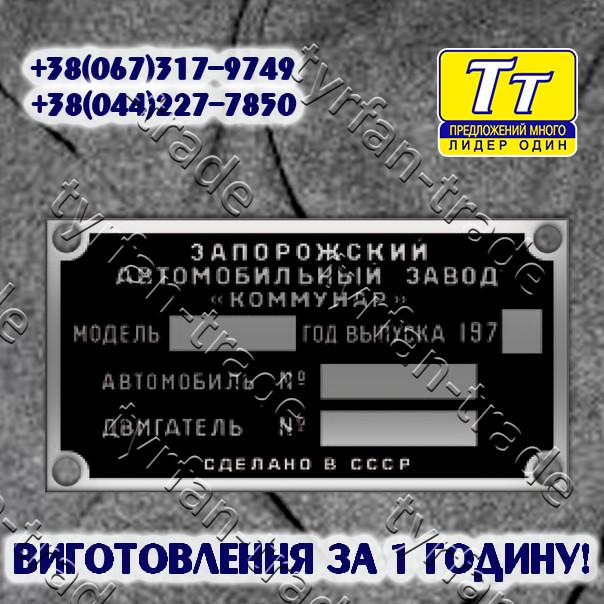 ЗАВОДСКАЯ ТАБЛИЧКА НА АВТОМОБИЛЬ ЗАЗ-966, 966В (1970-1972 гг.).