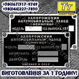 ЗАВОДСКАЯ ТАБЛИЧКА НА АВТОМОБИЛЬ ЗАЗ-966, 966В (1970-1972 гг.)., фото 2
