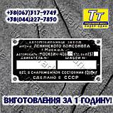 ЗАВОДСЬКА ТАБЛИЧКА НА АВТОМОБІЛЬ ЗАЗ-966, 966В (1970-1972 рр..)., фото 5