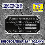 ЗАВОДСКАЯ ТАБЛИЧКА НА АВТОМОБИЛЬ ЗАЗ-966, 966В (1970-1972 гг.)., фото 8