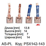 Щетки стартера 7.0*14.0*13.8 мм, графитно-медные, на стартер Valeo. PSX142-143 (AS-PL)