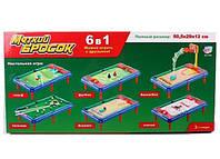 """Игровой стол """"6в1"""", гольф, футбол, баскетбол, бильярд, боулинг, хоккей, """"Joy Toy"""", 50х29х12 см"""