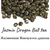 Китайский зелёный чай Хуа Лун Чжу (Жасминовая Жемчужина Дракона) 100 г