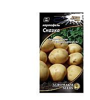 Картофель Сказка 0,01г Agromaksi