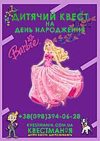 """Детский день рождения в стиле квест """"Барби""""!"""