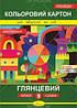 Набір двосторонього кольорового картону А4, 9 арк., 300 г/м2