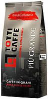 Кофе в зернах Totti Caffe Piu Grande 1кг. Польша (Тотти)