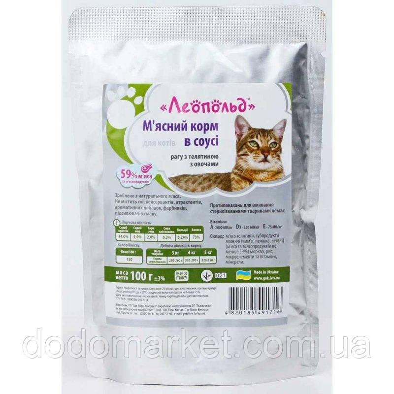 Влажный корм для кошек Леопольд  Рагу из телятины в соусе с овощами 24 шт/100 гр