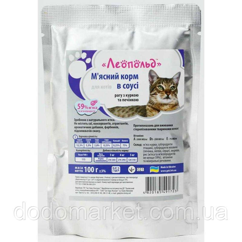 Влажный корм для кошек Леопольд Рагу с курицей и печеньюв соусе24 шт/100 гр