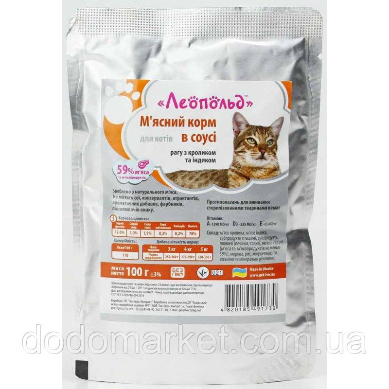 Влажный корм для кошек Леопольд Рагу с кроликом и мясом индейки в соусе24 шт/100 гр