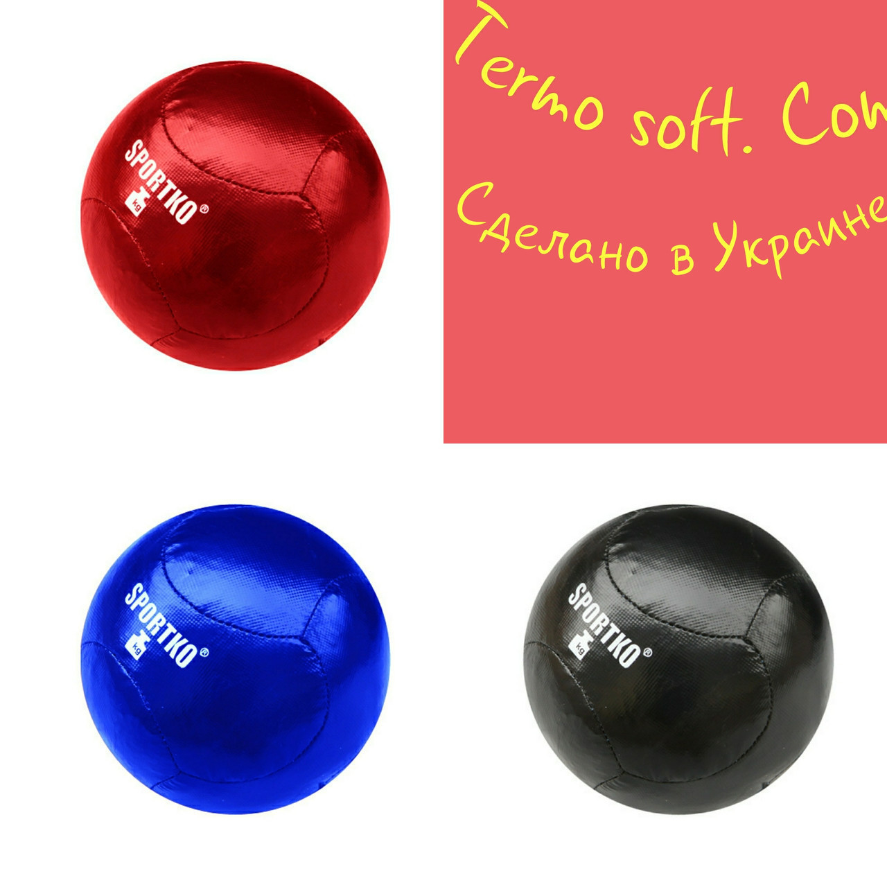 Мяч МЕДБОЛ ПВХ 8 кг