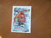 Михаил Рыбка. Моряк на суше (книга Сергея Авдеенко), фото 1