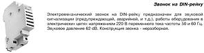 Звонок на Din-рейку SU 213