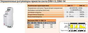 Управляемый регулятор яркости света DIM-14 (диммер до 500W, активная, индуктивная и емкостная нагрузка)