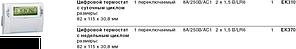 Термостат цифровий з функцією тижневого таймера 2х1.5В/ 8А