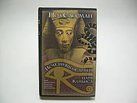 Сассман П. Исчезнувшая армия царя Камбиса (б/у)., фото 1