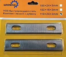 Ножи для рубанка Rebir широкие  110мм
