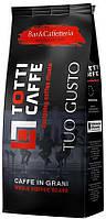 Кофе в зернах Totti Caffe Tuo Gusto 1кг. Польша (Тотти)