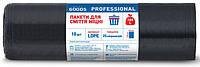 Пакеты для мусора ТМ More goods Professional 160 л