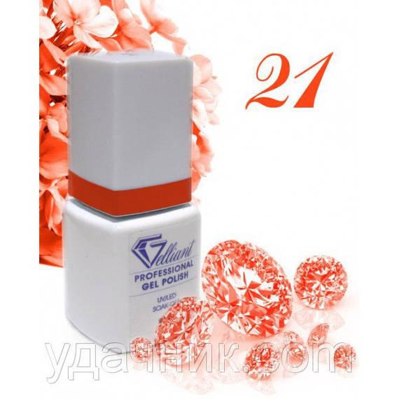 Гель-Лак №021 Orange (оранжевый) UV/LED Gelliant 9 мл.