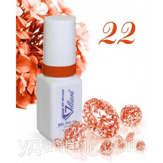 Гель-Лак №022 Pinky Orange (розово-оранжевый) UV/LED Gelliant 5 мл.