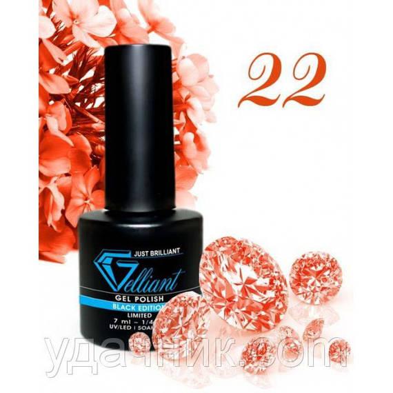 Гель-Лак №022 Pinky Orange (розово-оранжевый) UV/LED Gelliant 7 мл.