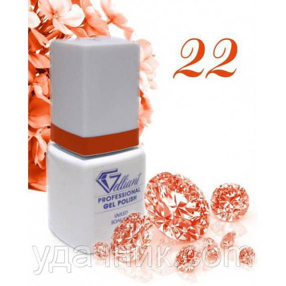 Гель-Лак №022 Pinky Orange (розово-оранжевый) UV/LED Gelliant 9 мл.