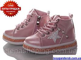 Яркие стильныеботиночки для девочки.р22-23 (код 2457-00)