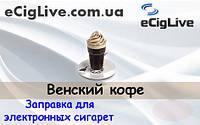 Венский кофе. 10 мл. Жидкость для электронных сигарет.