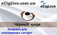 Чёрный кофе. 10 мл. Жидкость для электронных сигарет.