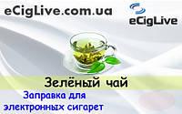 Зелёный чай. 10 мл. Жидкость для электронных сигарет.