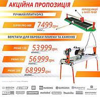 Распродажа на электрических плиткорезов Battipav (Италия)
