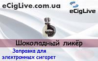 Шоколадный ликёр. 10 мл. Жидкость для электронных сигарет.