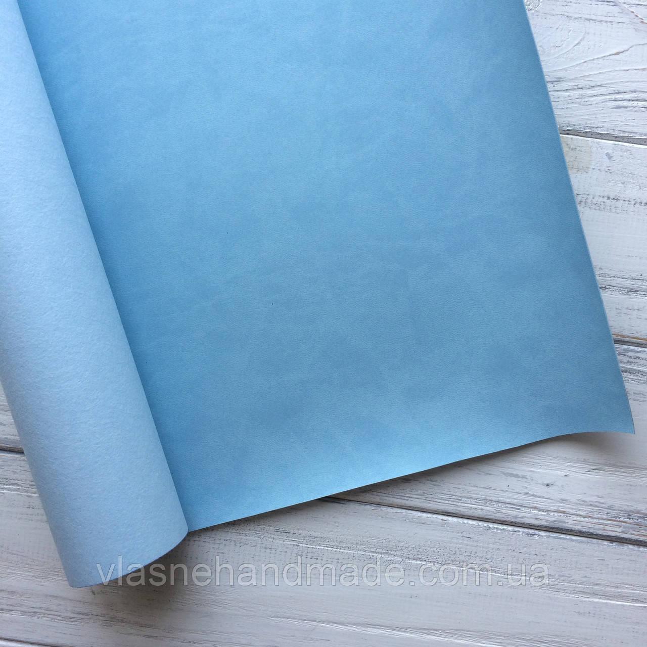 НЕФОРМАТ АБО НЕВЕЛИКИЙ БРАК!!! Шкірзамінник палітурний - матовий - голубий - виробник Італія 24,5х35 см.