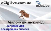 Молочный шоколад. 10 мл. Жидкость для электронных сигарет.