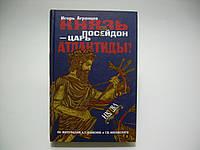 Агранцев И. Князь Посейдон - царь Атлантиды (б/у)., фото 1