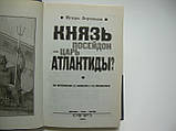 Агранцев И. Князь Посейдон - царь Атлантиды (б/у)., фото 6