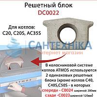 Решетный керамический блок для твердотопливного котла (дрова-уголь) ATMOS C0022