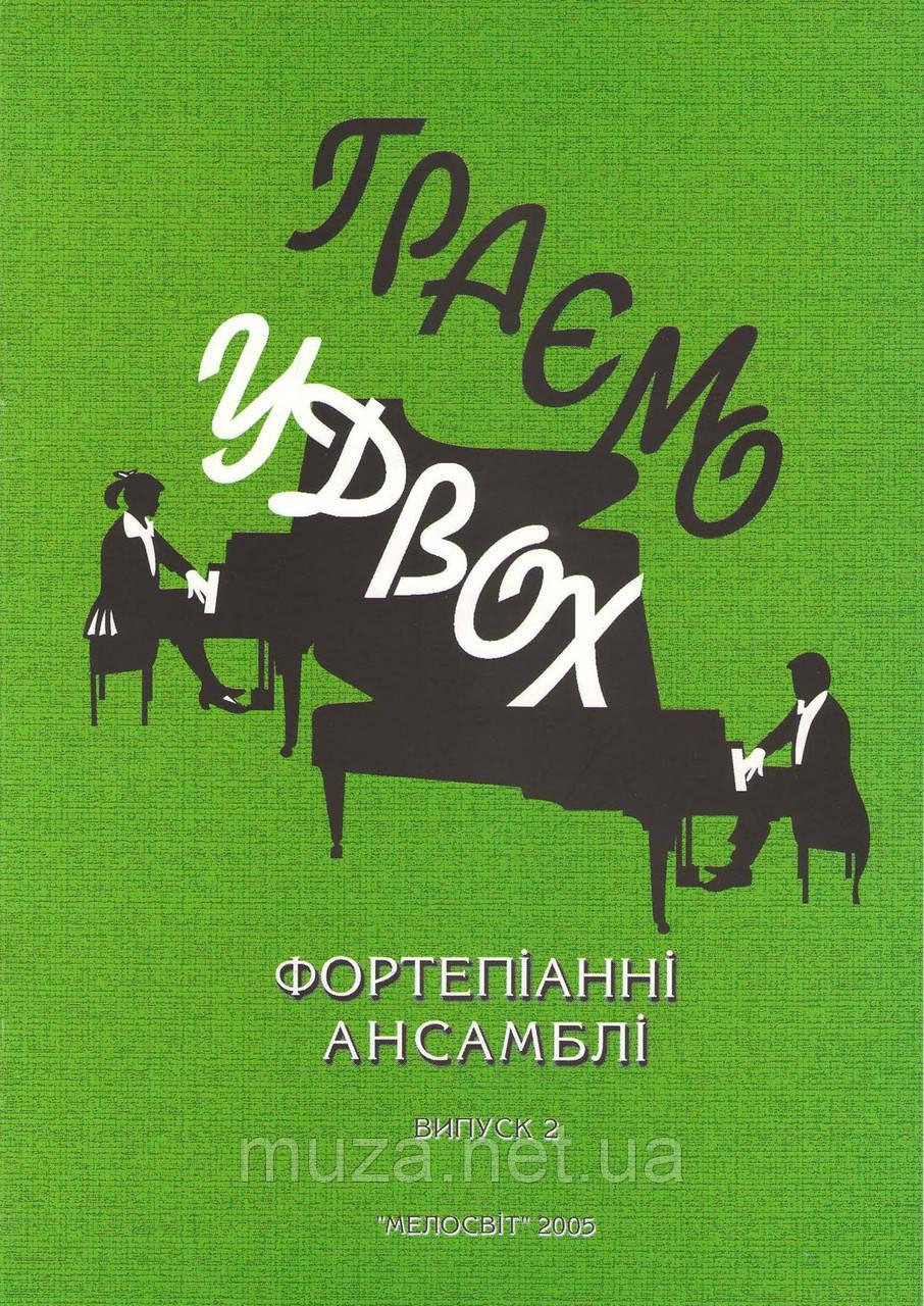 """""""Граємо удвох"""", в. 2, фортепианные ансамбли"""