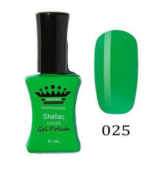 Гель лак Master Professional 10 мл 025 Зеленый яркий