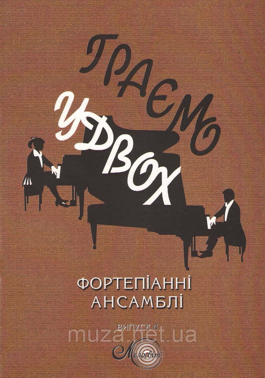 """""""Граємо удвох"""", в. 4, фортепианные ансамбли"""